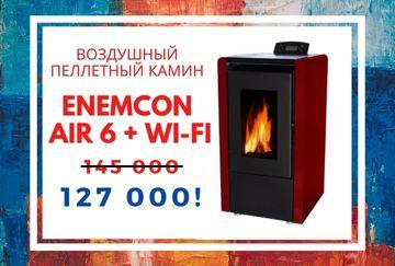 Акция AIR 6