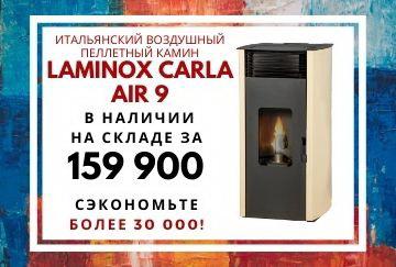 Акция на LAMINOX CARLA AIR