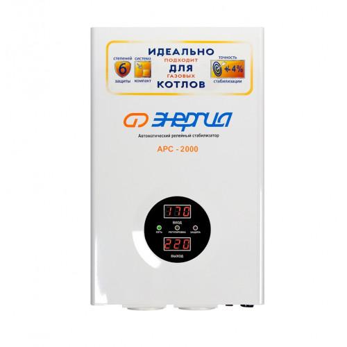 Энергия АРС-2000